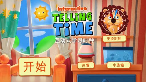 我会看时钟- 互动式学习时钟