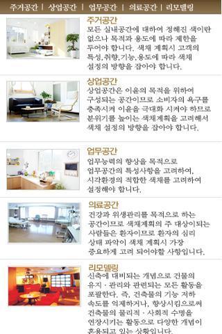 【免費商業App】디자인 피스-APP點子