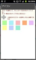 Screenshot of ColorCalendar Free