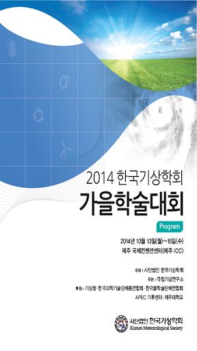 한국기상학회