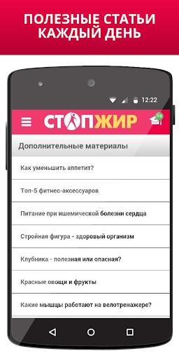 【免費健康App】Стопжир-APP點子