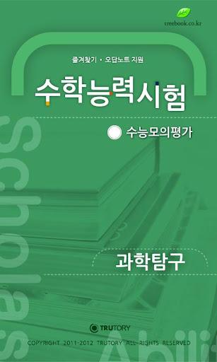 수능모의평가 수능-고3 - 과학탐구