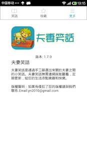 夫妻笑話 娛樂 App-癮科技App