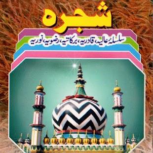 Shajra-e-Ashrafulfuqaha Urdu screenshot