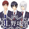 Boys Janken Game for Playmate icon