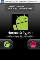 Screenshot of КтоТам?