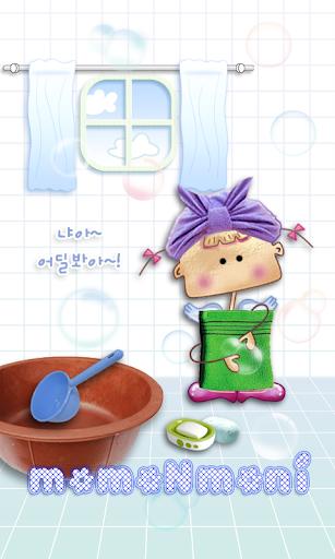 모모N모니 목욕해요 카카오톡 테마