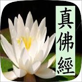 The True Buddha Sutra
