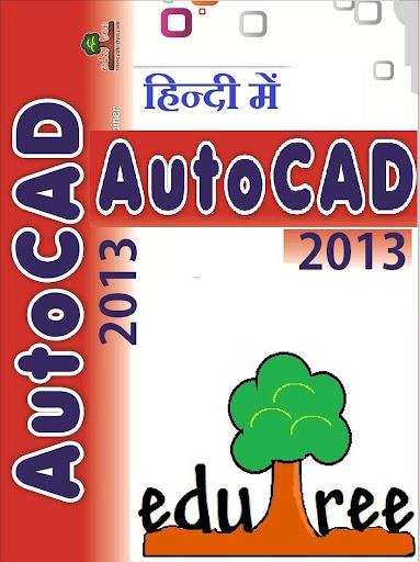 Learn AutoCad2013 in Hindi