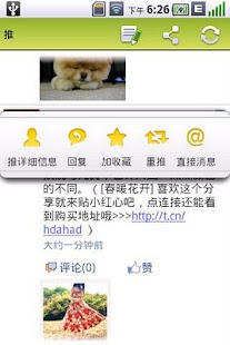 LiteWeibo for Sina - screenshot thumbnail