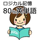 ロジカル記憶 80%英単語 中学英語!無料の単語帳暗記アプリ