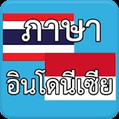 ภาษาอินโดนีเซีย AEC