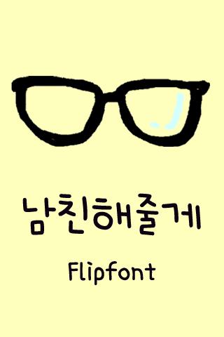 AaBeYours™ Korean Flipfont