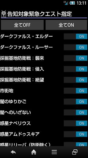 玩休閒App|PSO2es 通知監視アラーム免費|APP試玩