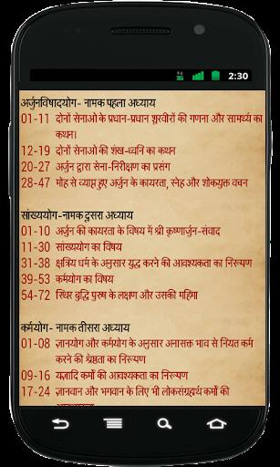 Bhagwat Gita in Hindi