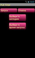Screenshot of Puk Timer