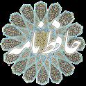 Hafez Nameh - دیوان صوتی حافظ icon