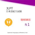 JLPT N1 Listening Training icon