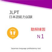 JLPT N1 Listening Training