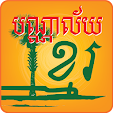 Khmer Libra.. file APK for Gaming PC/PS3/PS4 Smart TV