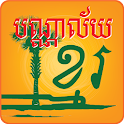 Khmer Library icon