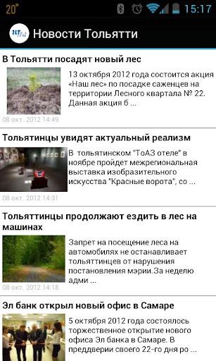 Новости Тольятти