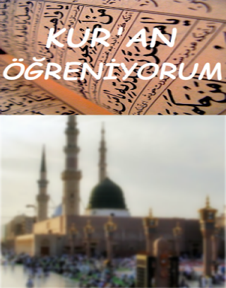 我學習古蘭經