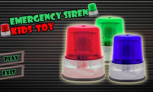 緊急警報兒童玩具