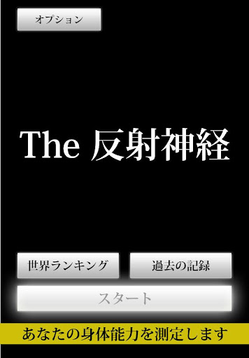 The 反射神経