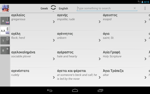 Greek English Dict. FREE - screenshot thumbnail