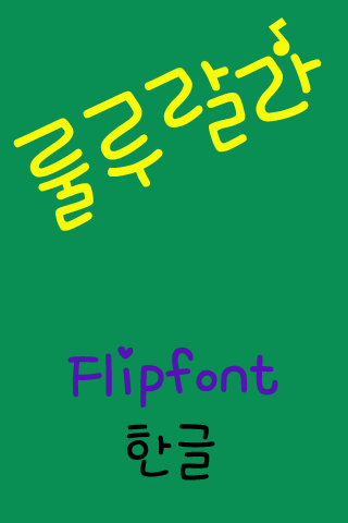 【免費娛樂App】mbcRululala™ Korean Flipfont-APP點子