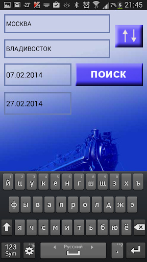 Расписание РЖД