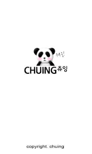 츄잉 CHUING