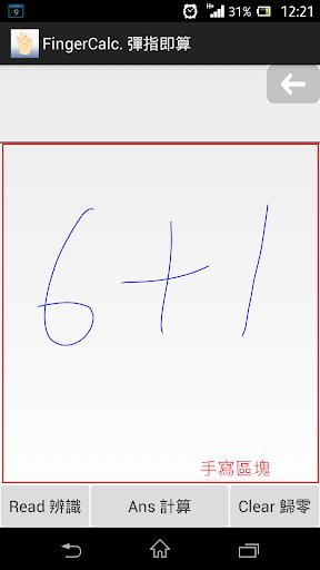 【免費工具App】FingerCalc 彈指即算-APP點子