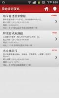 Screenshot of 罐頭簡訊(簡訊罐頭)- 生日卡片 冷笑話 戀愛把妹 整人惡搞