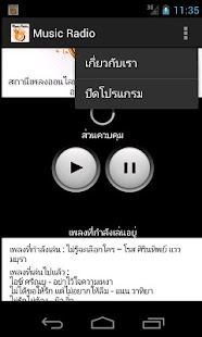 Music Radio (ร็อค สตริง สากล) - screenshot thumbnail