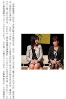 Screenshot of 「同和と在日」電子版2012年9月号 示現舎