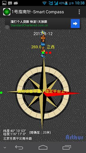 指南针:超级指南针