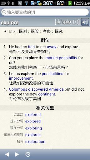 快词-在线英汉词典/汉英词典