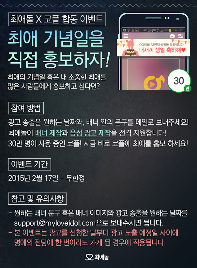 아이돌 팬덤 커뮤니티 - 최애돌 KPOP Idol- screenshot
