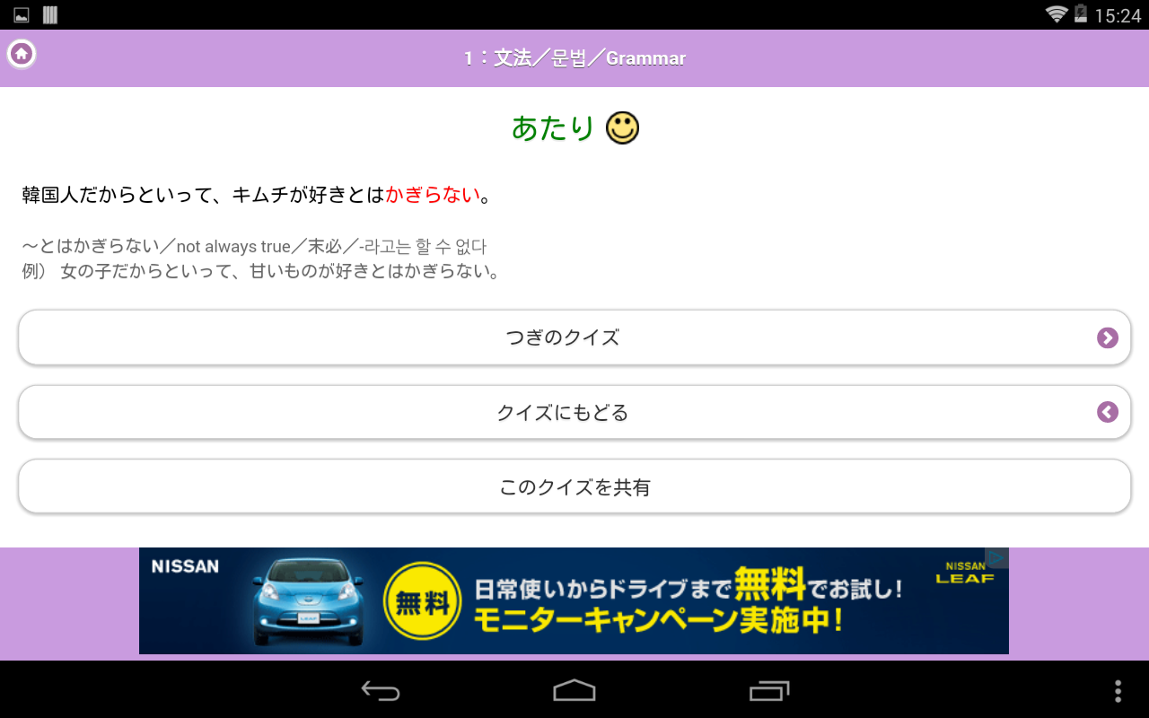 Japanese Quiz (JLPT N1-N5) - screenshot