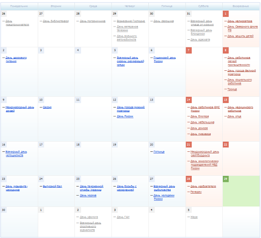 Календарь праздников