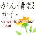 がん icon