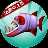 饥饿的海洋体验版(Hungry Sea Lite)