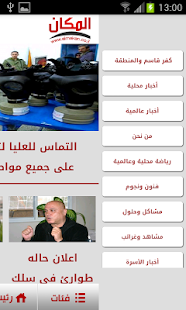 المكان - screenshot thumbnail