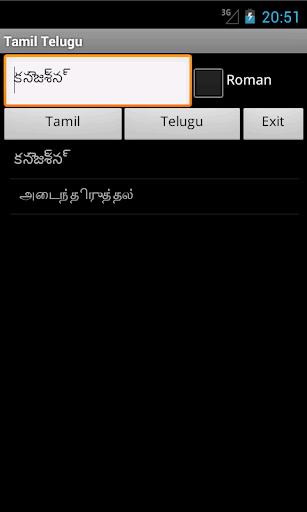 Telugu Tamil Dictionary