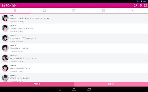 エビ中ちゃんねる・ももクロの妹分私立恵比寿中学アプリの決定版