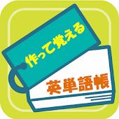 作って覚える英単語帳