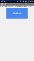 Screenshot of Received Calls Deleter