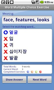 Korean Audio FlashCards- screenshot thumbnail